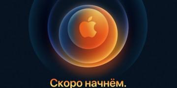 Apple приглашает на презентацию iPhone 12: дата и время